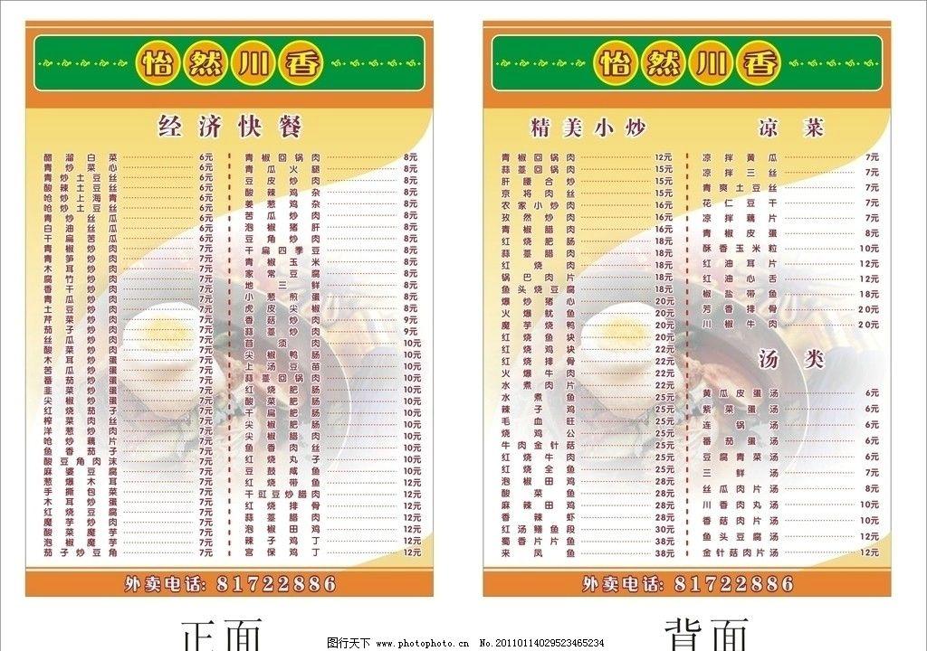 川菜 快餐 菜牌 菜单 经济快餐 菜谱 广告设计 矢量 cdr