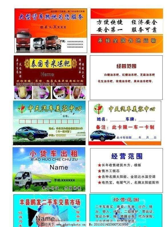 名片设计 名片模板 名片背景 汽车轿车美容 大型货车出租 卡车 小货车