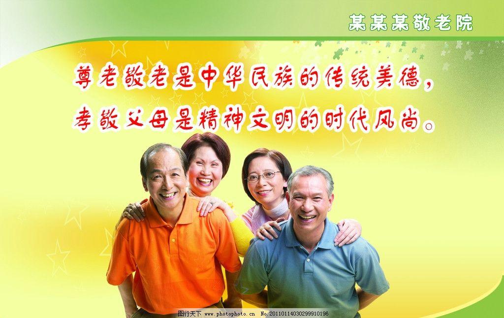 尊老敬老标语 敬老院 标语 宣传 绿 清新 老年人 笑脸 幸福 背 敬老院