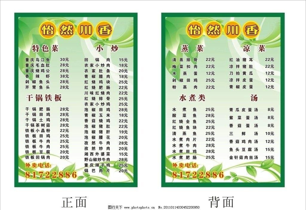 川菜 快餐 菜牌 菜单 经济快餐 菜谱 菜单菜谱 广告设计 矢量 cdr