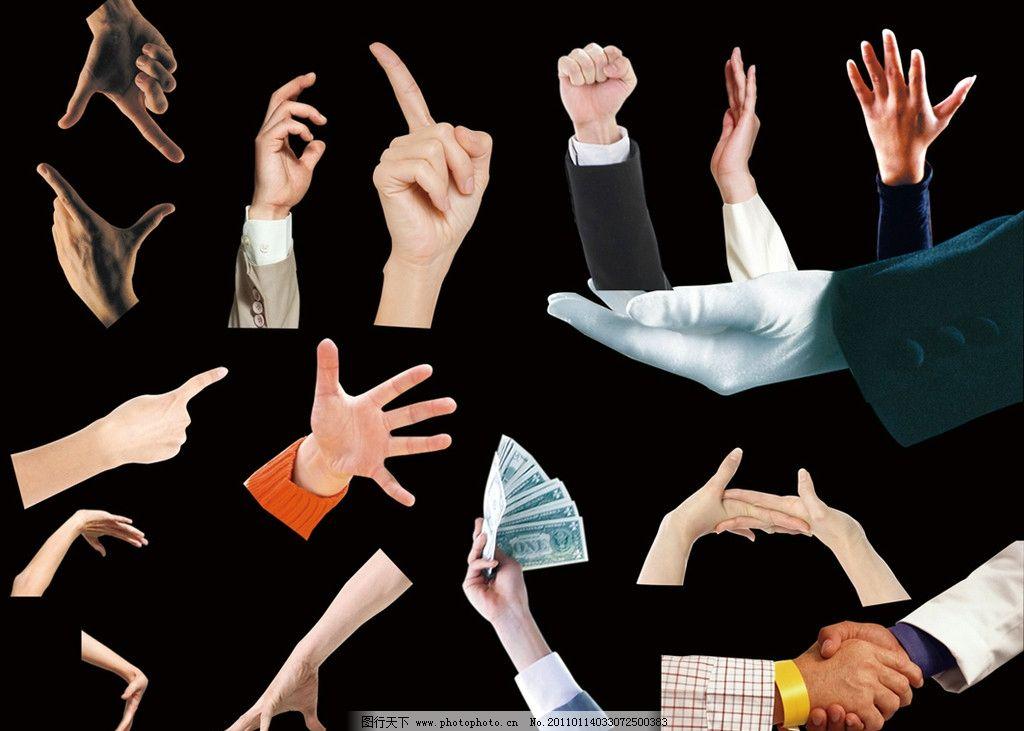 手势 手势素材 手部动作 各种手势 手指方向 拿东西手势 张开手势