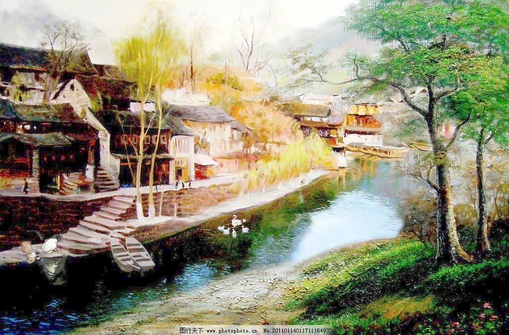 油画风景 山村水乡图片