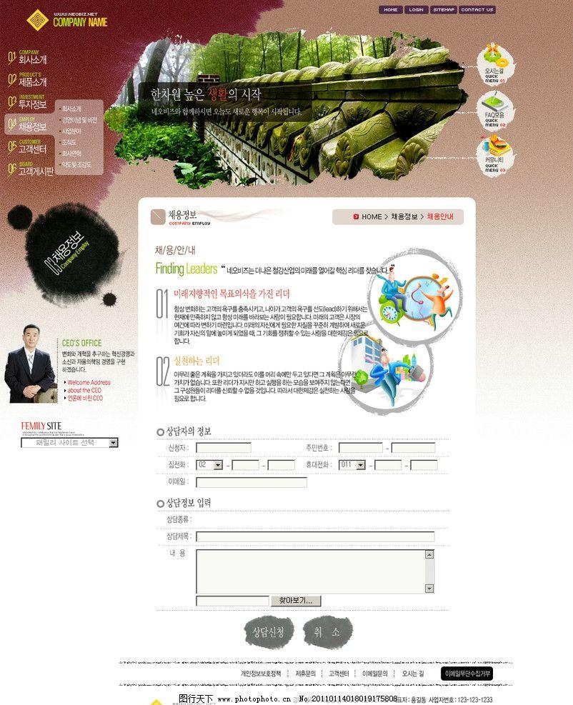 韩国旅游风景模板 旅游 风景 网站 网页 版面 学校 个人 公司 企业
