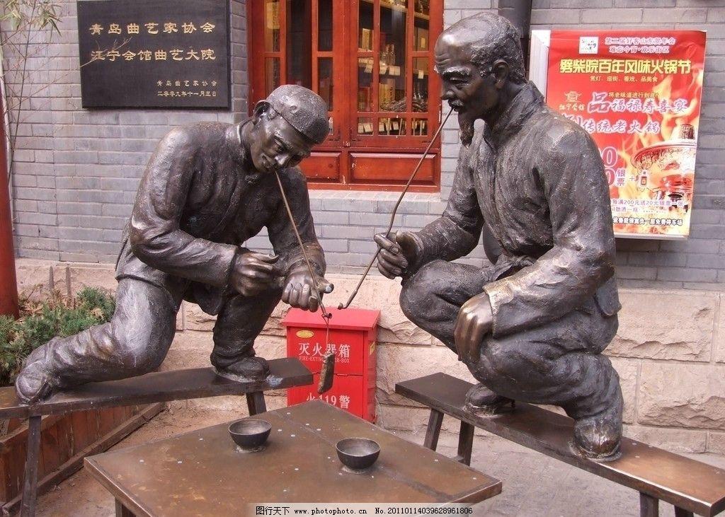 烟友 雕塑 青岛 中山路 劈柴院 铜雕 老友 雕塑系列 建筑园林 摄影 72