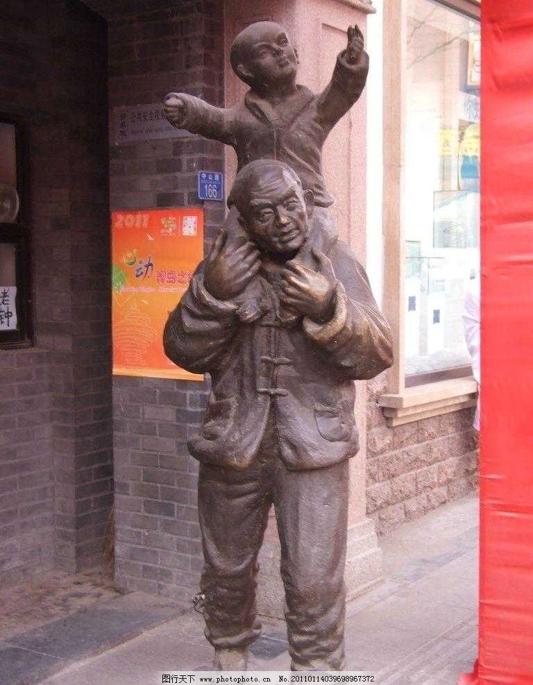 爷俩 雕塑 青岛 中山路 劈柴院 门前 铜雕 雕塑系列 建筑园林 摄影 72