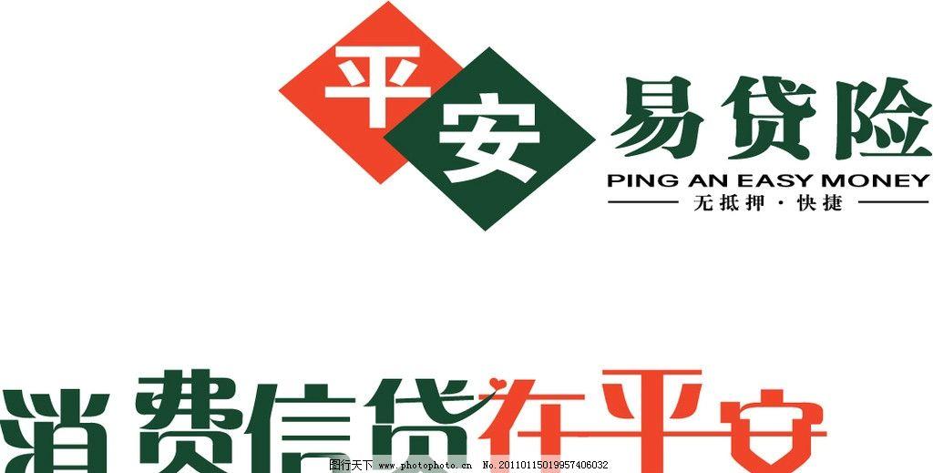 平安易贷 平安保险 消费信贷在平安 企业logo标志 标识标志图标 矢量
