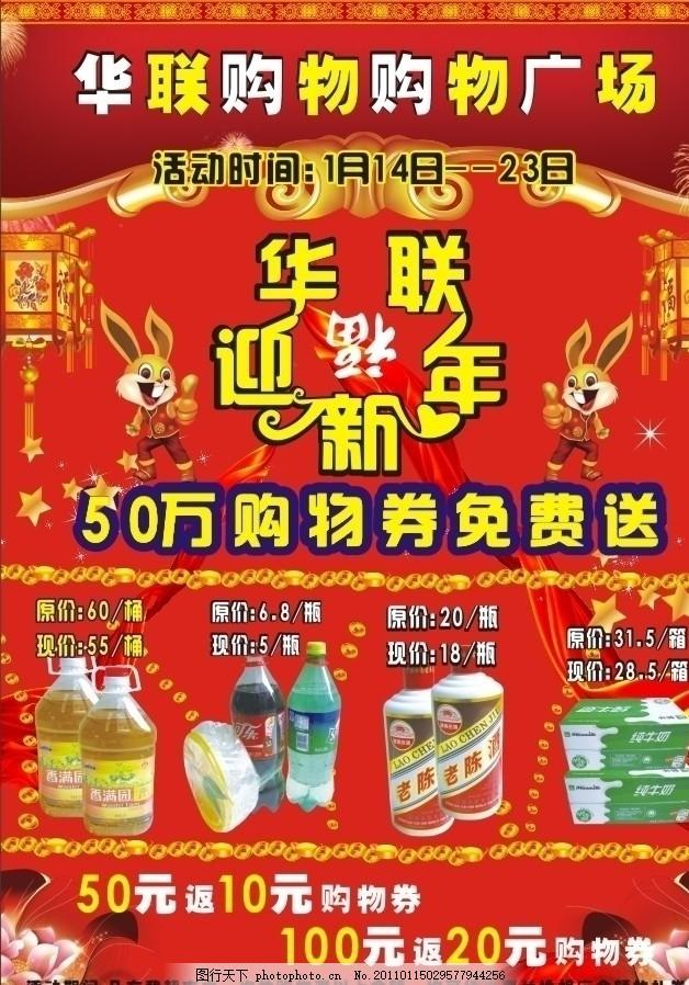 华联购物广场 超市海报
