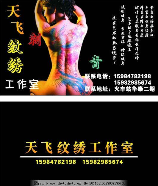 纹身 纹身名片图片