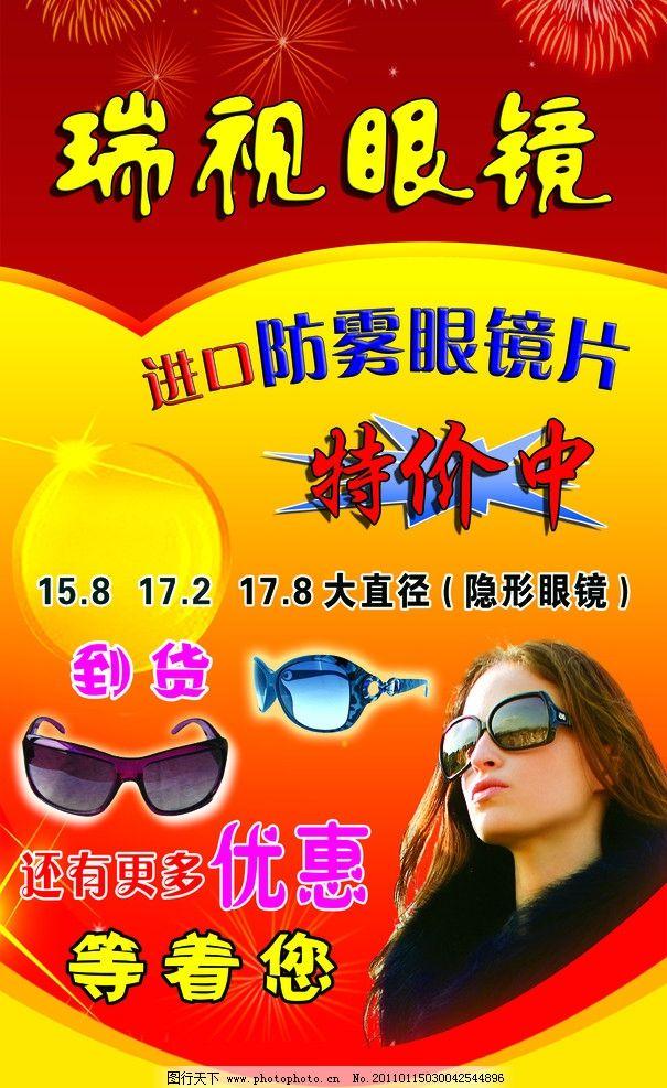 眼镜店宣传海报图片