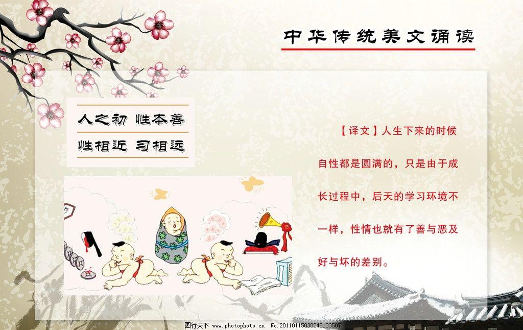 桃花 清新 典雅 淡雅 宣传栏 精美 风景 梦幻背景 中华传统美文诵读