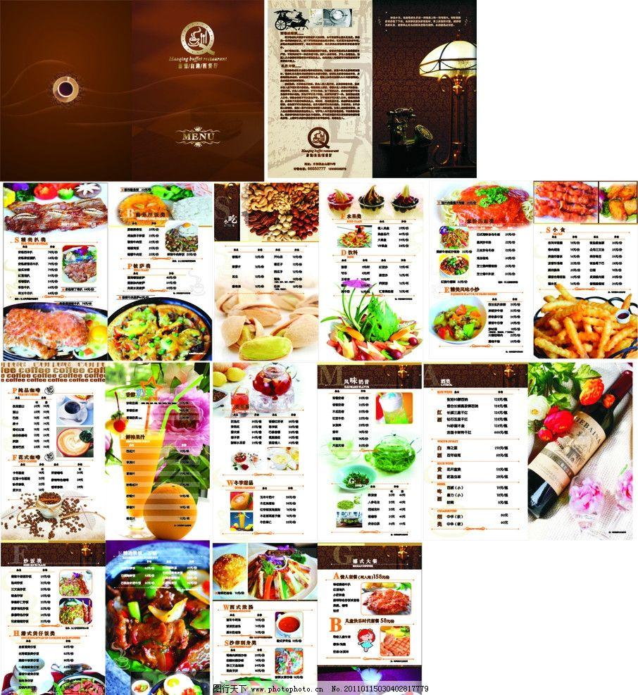 豪情西餐 西餐菜单 菜单 菜谱 西餐美食 菜单菜谱 广告设计 矢量 cdr