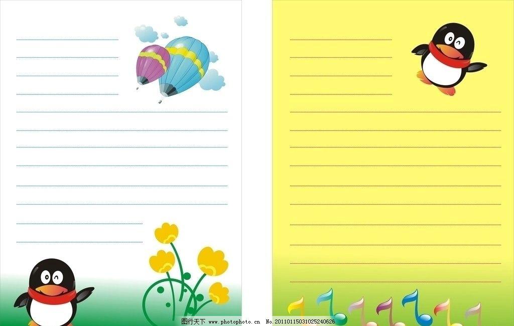 信纸 qq企鹅 音符 花 降落伞图片