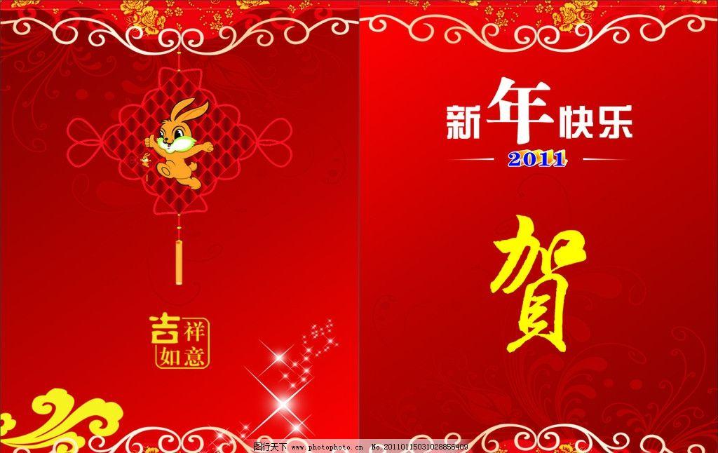 新年快乐 新年背景 红色背景 中国结 吉祥吉 贺词 花边 兔子 2011-新年