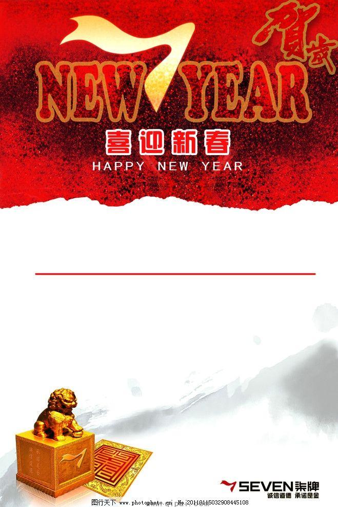 新年展板图片