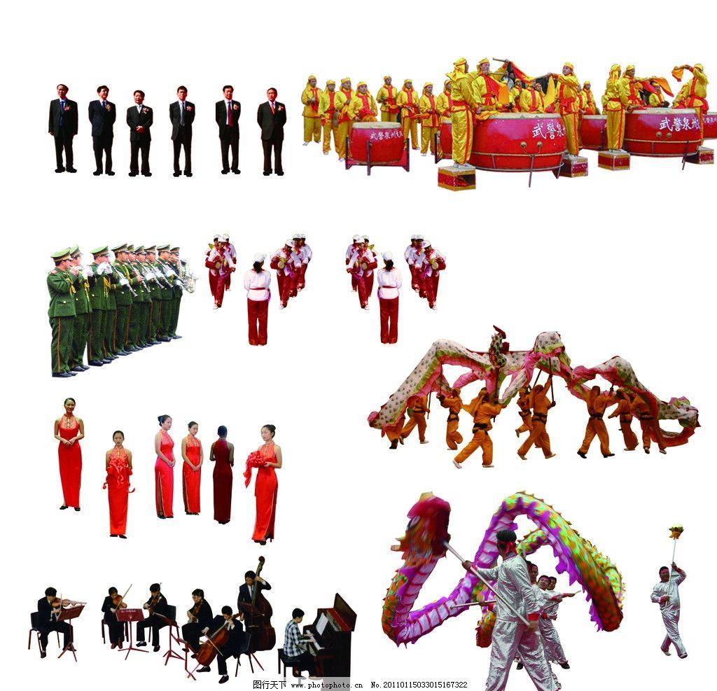庆典人物 领导 威风锣鼓 军乐队 腰鼓队 舞龙 音乐会 psd分层素材 源