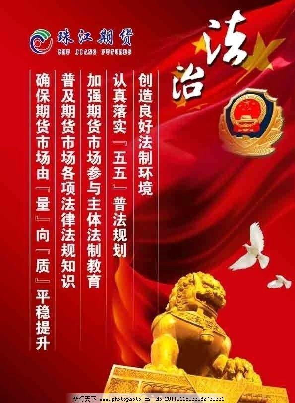 珠江期货法治宣传画 海报 狮子 国徽 红色 彩带 鸽子 源文件