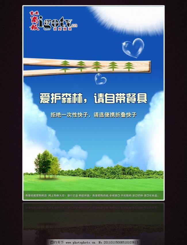 保护森林 公益广告图片_环保公益海报_海报设计_图行