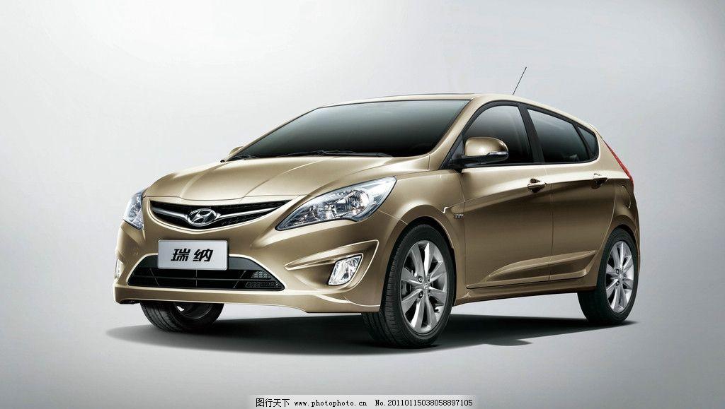 瑞纳 两厢 北京现代 合资品牌 轿车 韩国车 摄影