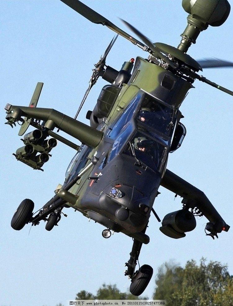虎式武装直升机图片
