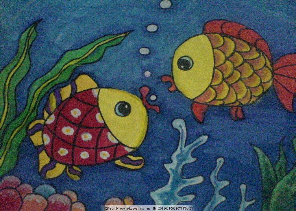 小鱼 幼儿园画 珊瑚 水草 海底 绘画书法 文化艺术 设计 72dpi jpg图片