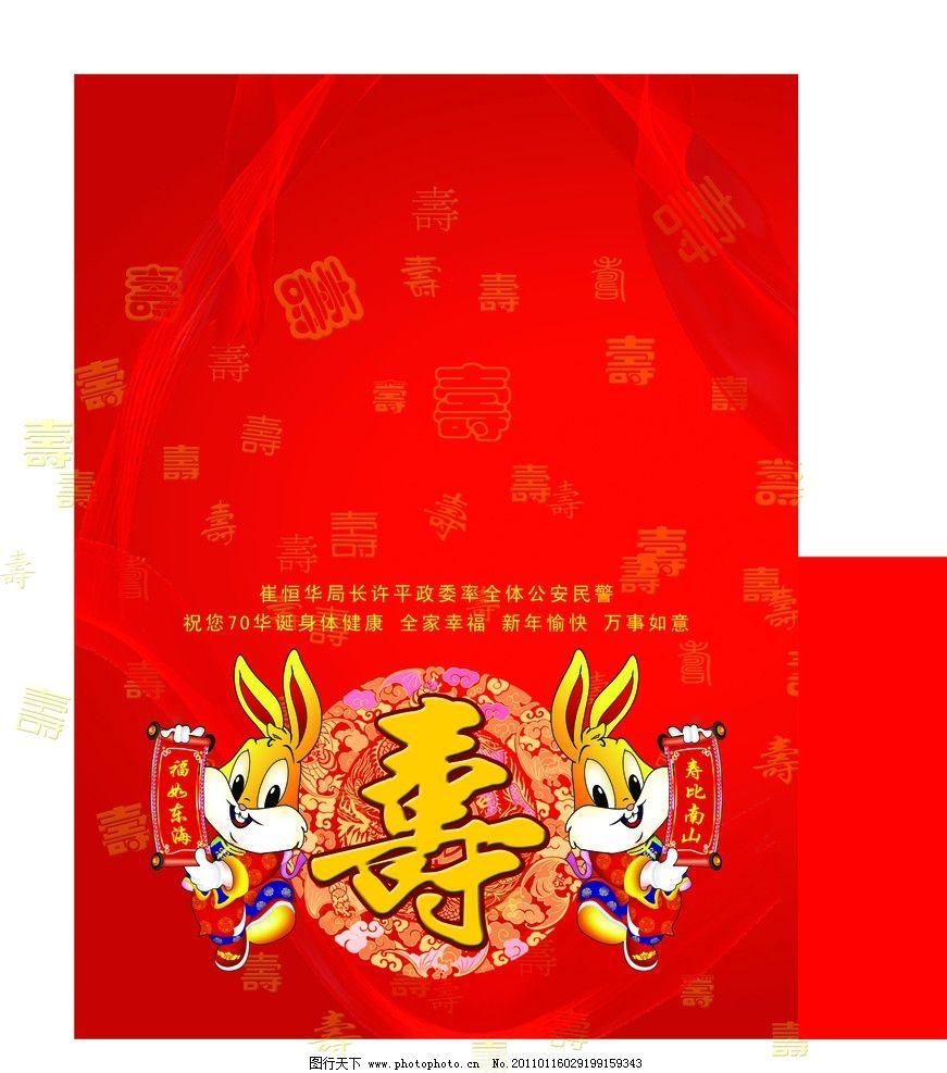 钱包 红包 寿 兔子 卡通 对联 红色背景 红色暗纹 万寿图 包装设计图片