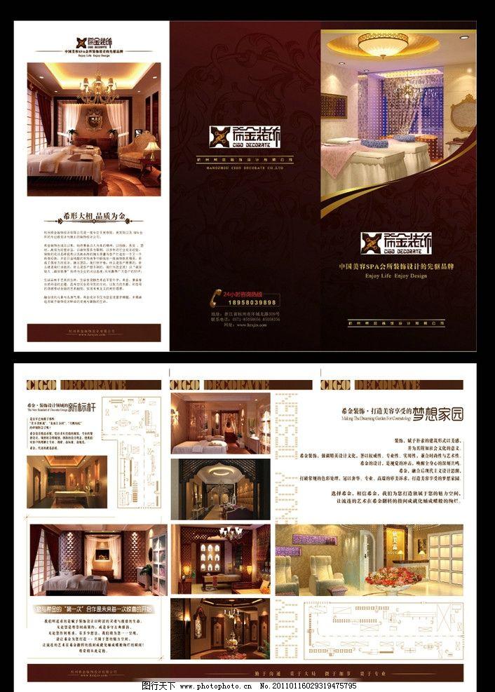 三折页 装饰 古典 欧式 花纹 室内平面图 画册设计 广告设计 矢量 ai