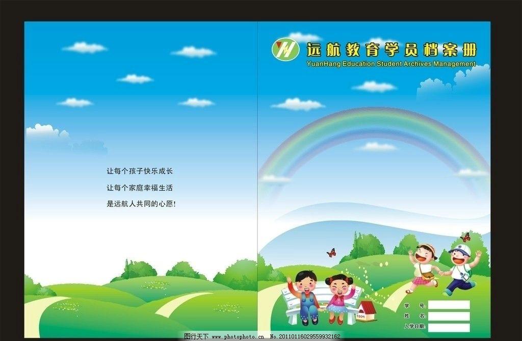 远航幼儿园画册封面 高档封面设计 彩虹 小朋友 儿童 广告设计