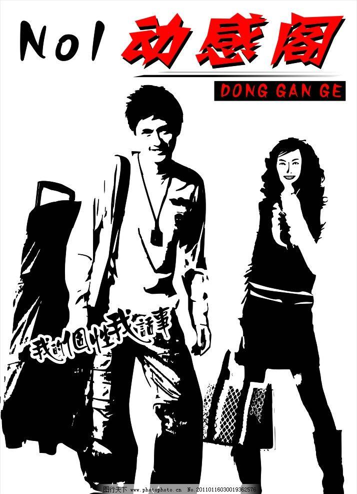 男女矢量 男女 时尚 手提包 个性 形象 cdr 广告设计 矢量图 人物黑白