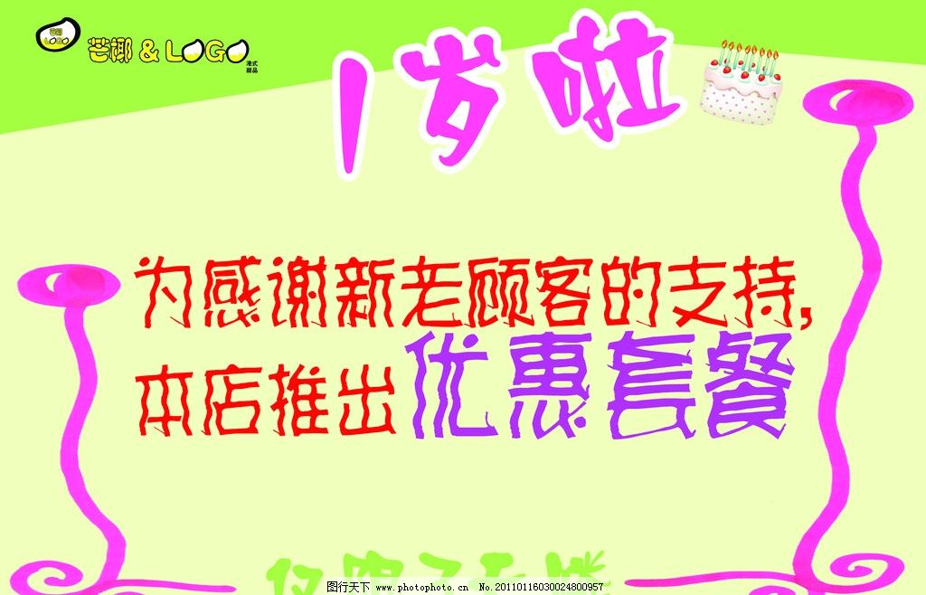 奶茶促销海报 周岁 奶茶 pop 海报设计 广告设计模板 源文件 150dpi p