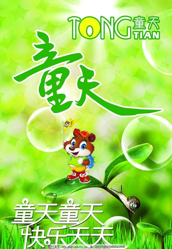 童天绿色背景图片