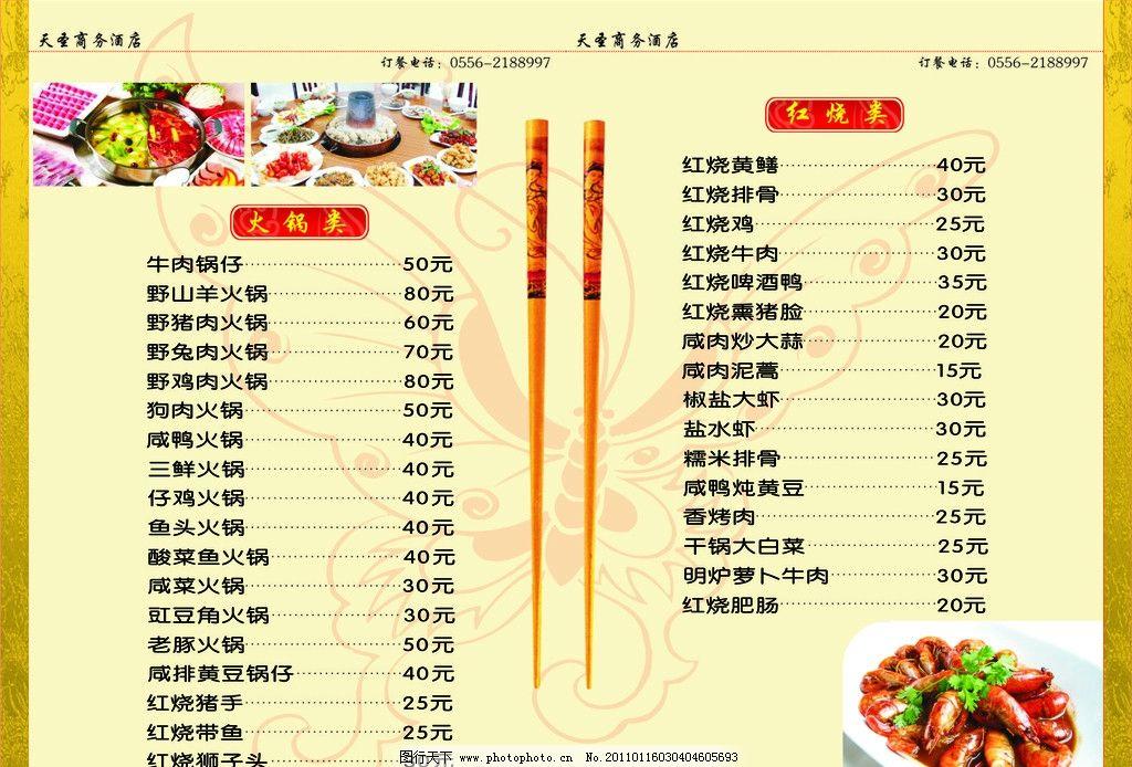 饭店 菜谱 家常菜 筷子 古典 创意 菜单 宾馆 招牌菜 菜单菜谱 广告