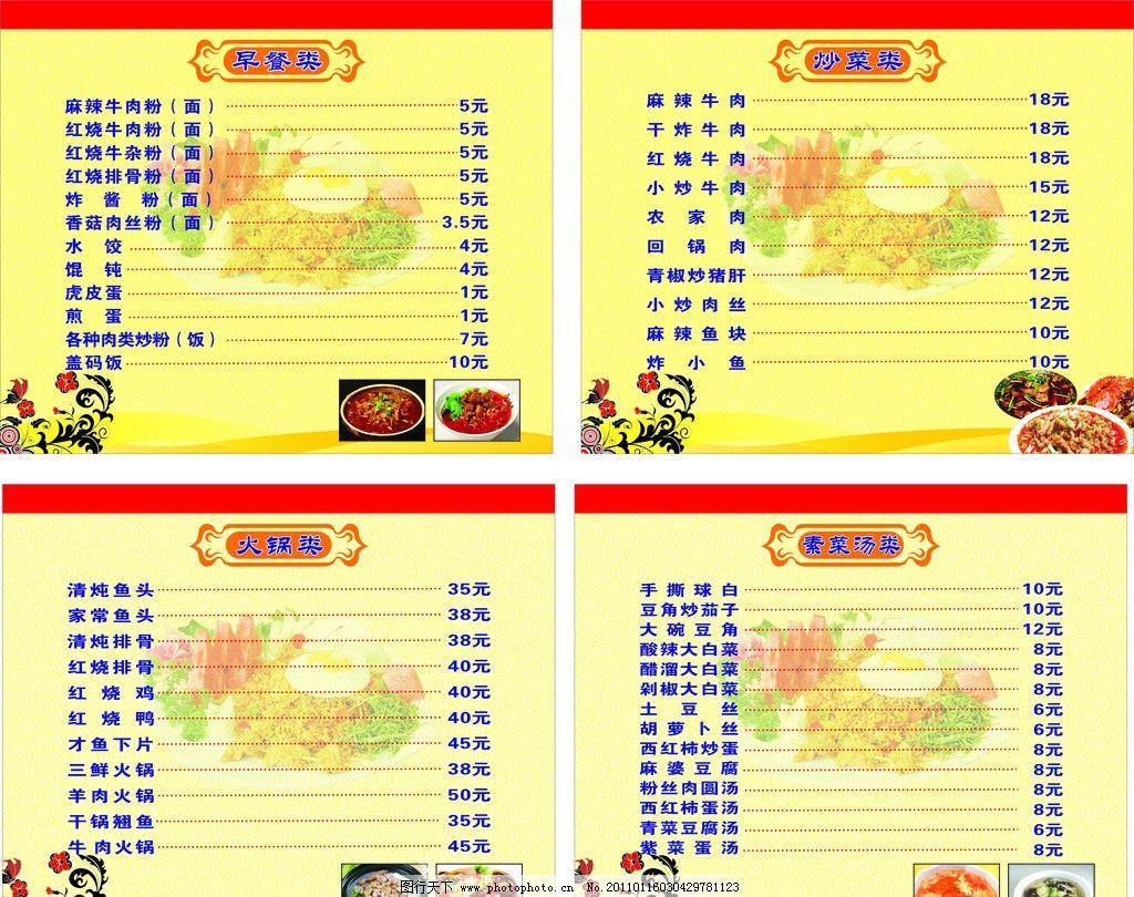 菜单 早餐类 炒菜类 火锅类 素菜汤类 菜单菜谱 广告设计 矢量 cdr