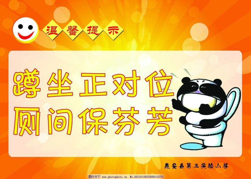 卫生间标语 校园文明标语 宣传标语 温馨提示 源文件