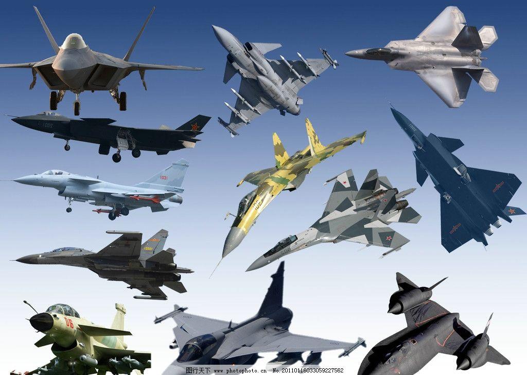 战斗飞机 战斗飞机大全