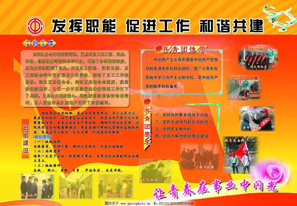 工会共青团展板图片