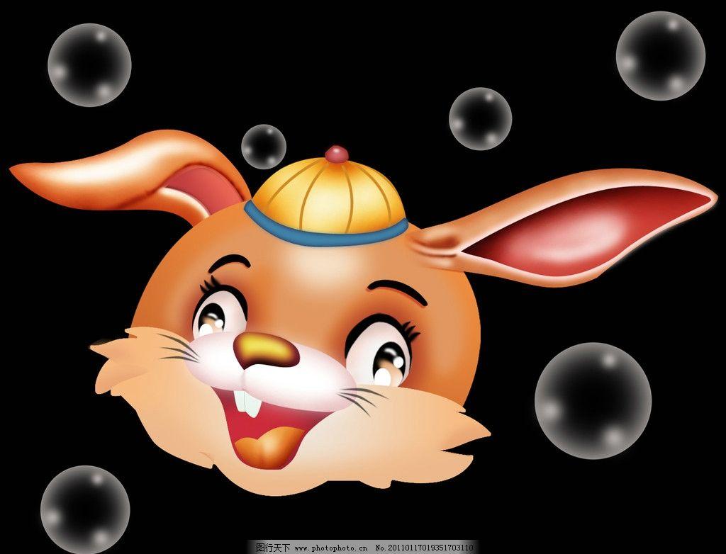 鼠绘兔 鼠绘 兔 黑底 兔头 开心兔 泡泡 兔子 春节 节日素材 源文件