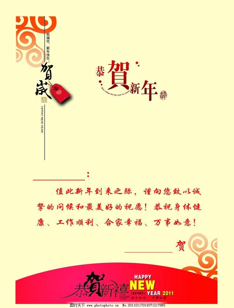 贺卡内件 贺岁 红包 恭贺新年 贺词 春节 节日素材 源文件