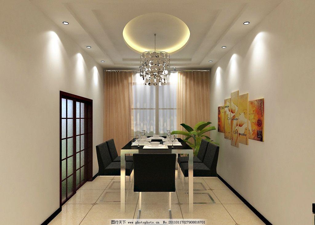 餐厅效果图 灯带 吊顶 窗帘 地板砖 挂画
