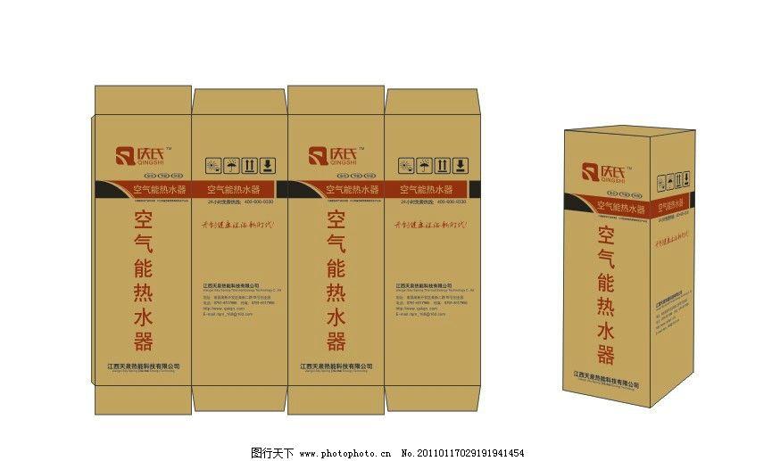 包裝平面圖 包裝箱 包裝設計 紙箱 熱水器包裝箱 空氣能熱水器 廣告