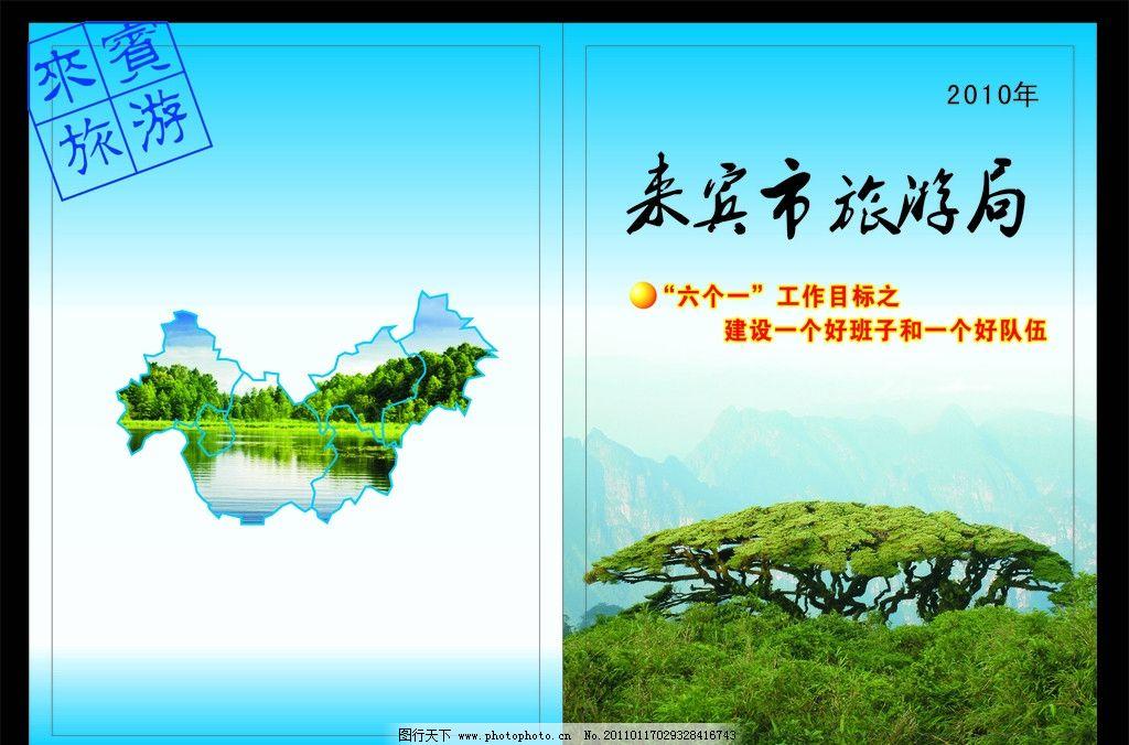 旅游画册封面 来宾 来宾旅游 旅游局 画册      金秀 圣堂山 千年古树