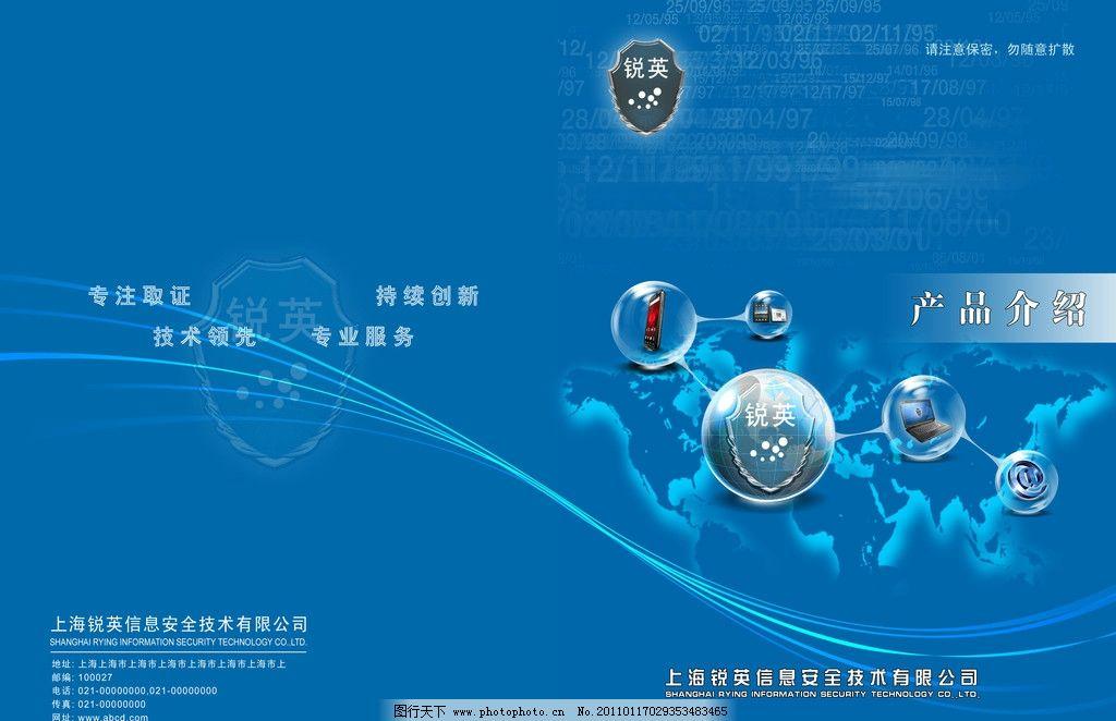 科技封面 科技背景 样本封面          画册设计 广告设计模板 源文件