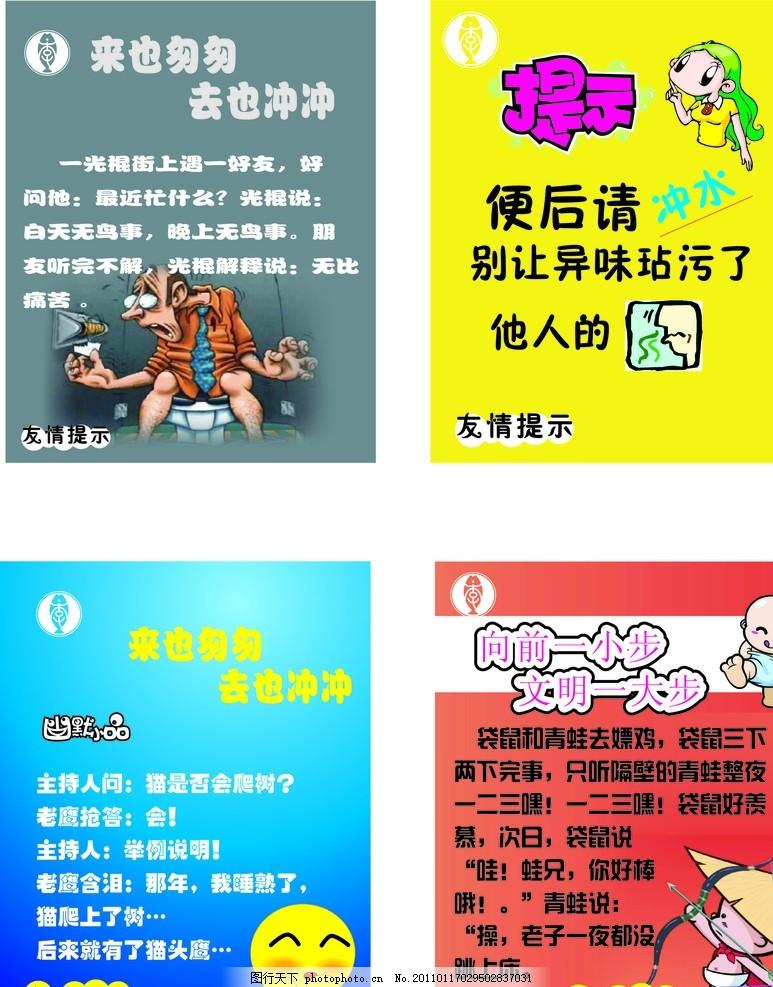 厕所宣传画 文化 厕所标识 厕所文明 笑话 向前一小步 文明一大步