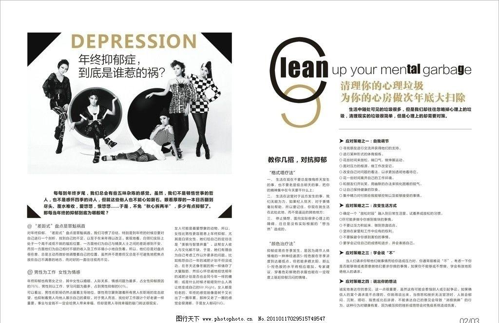 时尚杂志 时尚 杂志 排版 压抑      设计 医疗 广告设计 矢量 cdr