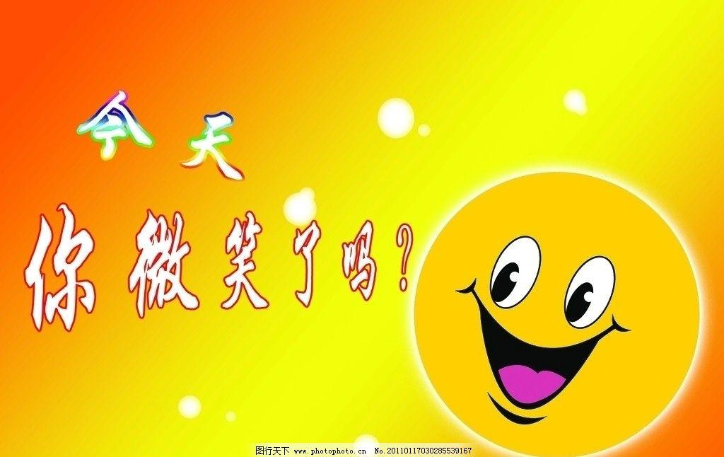 笑脸展板 笑脸 卡通 底纹 背景 今天你微笑了吗 微笑 展板模板 广告
