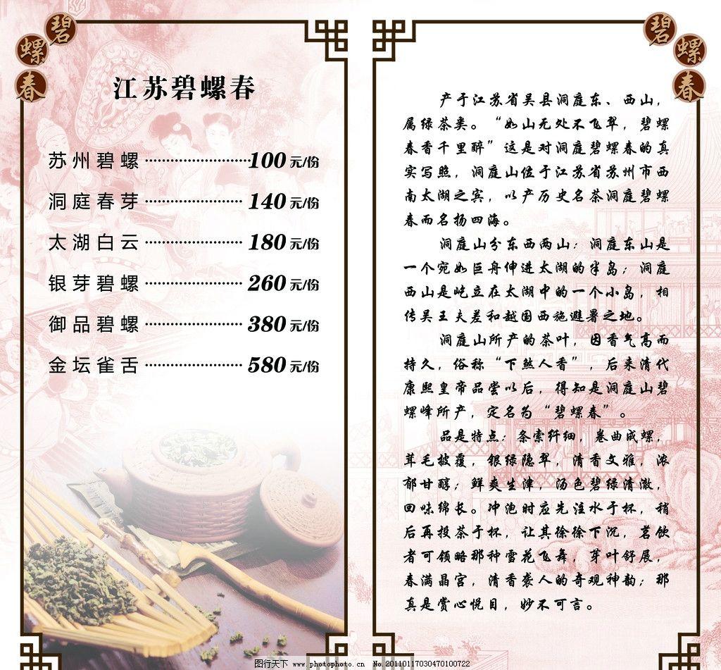 茶菜牌 茶 菜牌 碧螺春 菜单菜谱 广告设计模板 源文件 300dpi psd