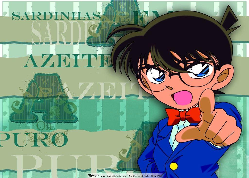 名侦探��ce�a���.i�_卡通柯南 卡通小人 卡通矢量图 分层 名侦探 名侦探柯南 人物