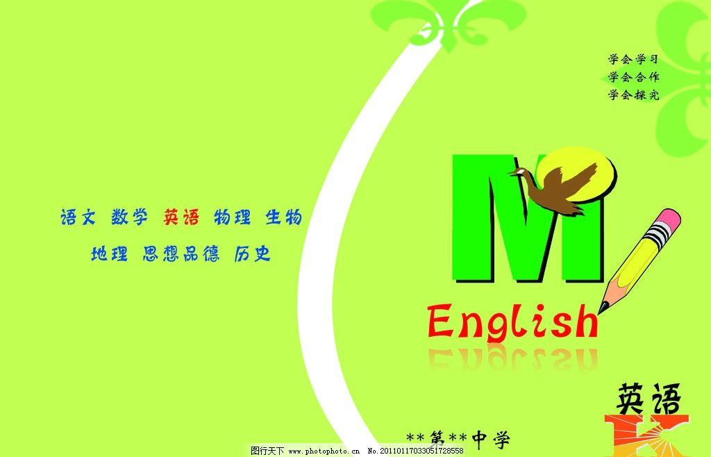 英语封面图片