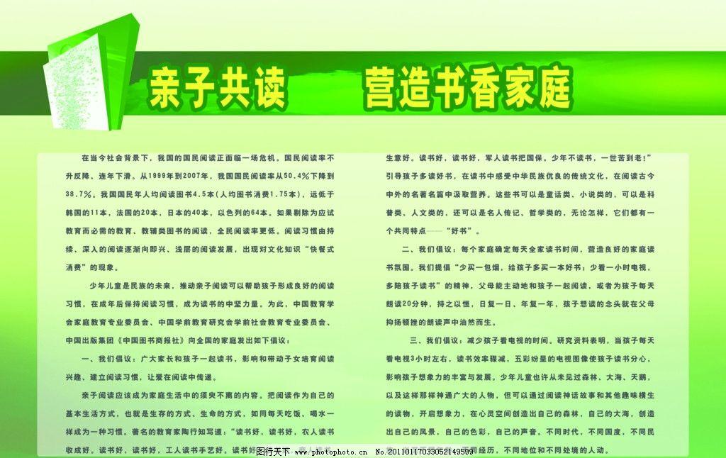 学校展板 绿色背景 绿色书