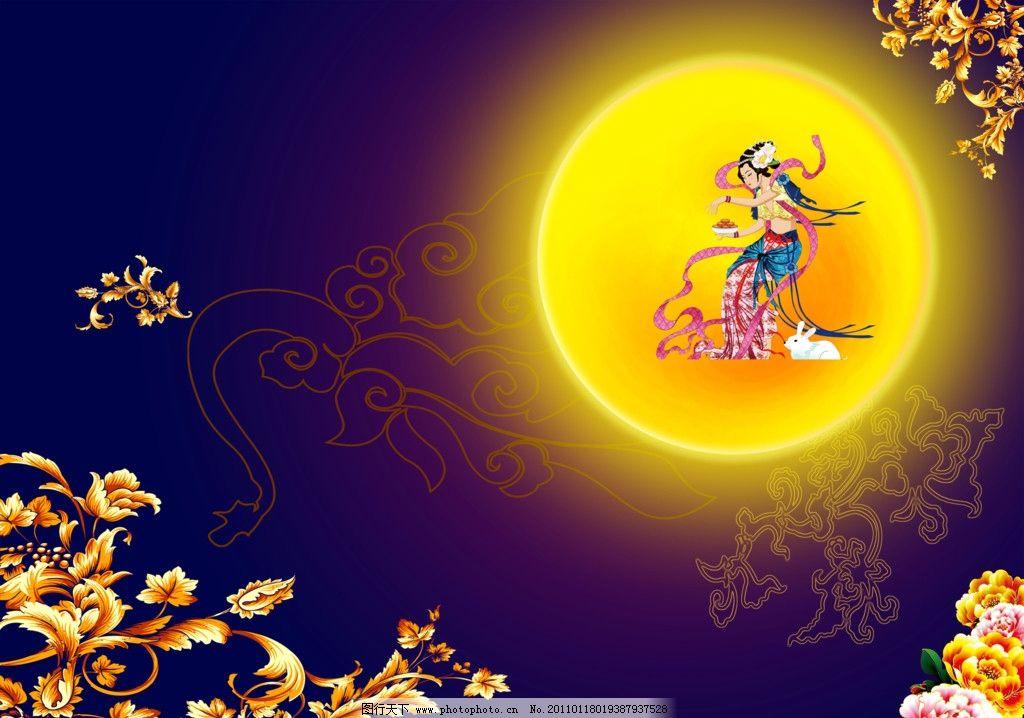 中秋 花 古典花 牧丹花 中秋节 月圆 月亮 嫦娥 月饼 古典纸纹图片