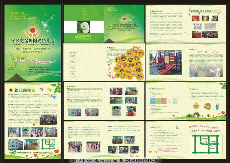 幼儿园模板图片_画册设计_广告设计_图行天下图库